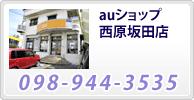 auショップ西原坂田